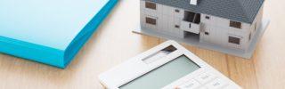 不動産投資物件購入に必要な費用